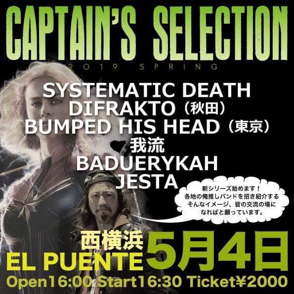 西横浜エルプエンテ 2019年5月4日(土)CAPTAIN'S SELECTION